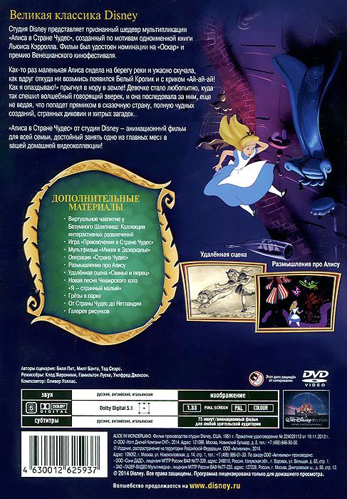 Алиса в Стране Чудес Walt Disney Pictures