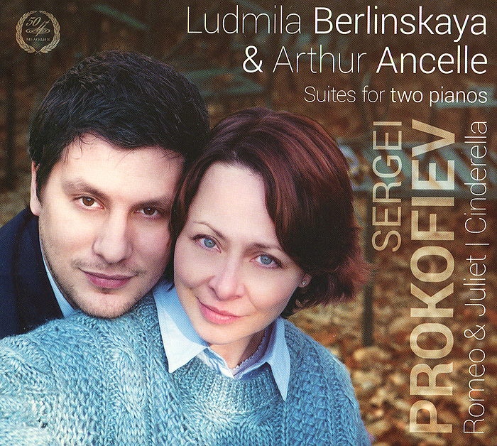 Людмила Берлинская,Артур Анселле Ludmila Berlinskaya & Arthur Ancelle. Suites For Two Pianos ludmila s broken english