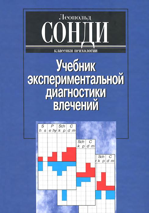 Учебник экспериментальной диагностики влечений