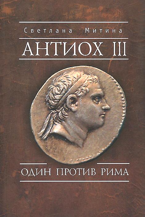 Светлана Митина. Антиох III. Один против Рима