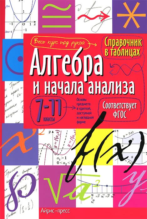 Алгебра и начала анализа. 7-11 класс. Справочник в таблицах