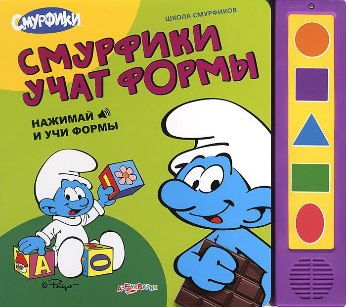 Смурфики учат формы. Книжка-игрушка смурфики учат формы книжка игрушка