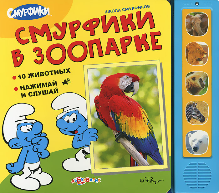 Смурфики Смурфики в зоопарке. Книжка-игрушка
