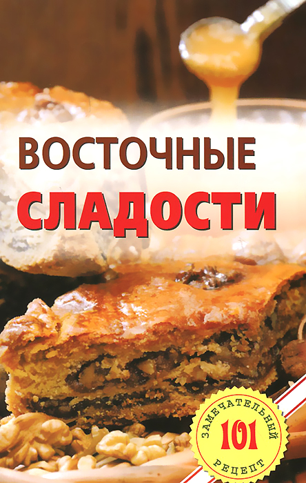где купить В. Хлебников Восточные сладости по лучшей цене