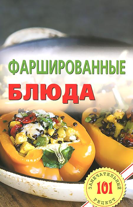 В. Хлебников Фаршированные блюда