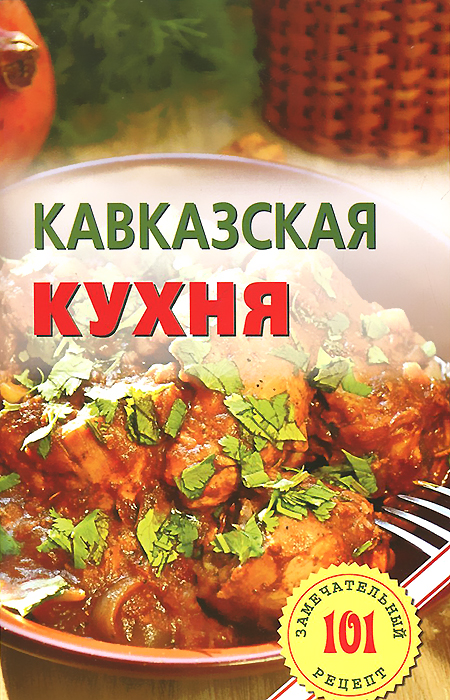 В. Хлебников Кавказская кухня н ф дубровин кавказ и народы его населяющие в 2 книгах комплект