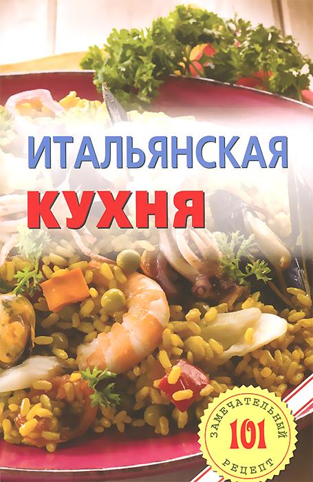 В. Хлебников Итальянская кухня приемыхов в витька винт и севка кухня