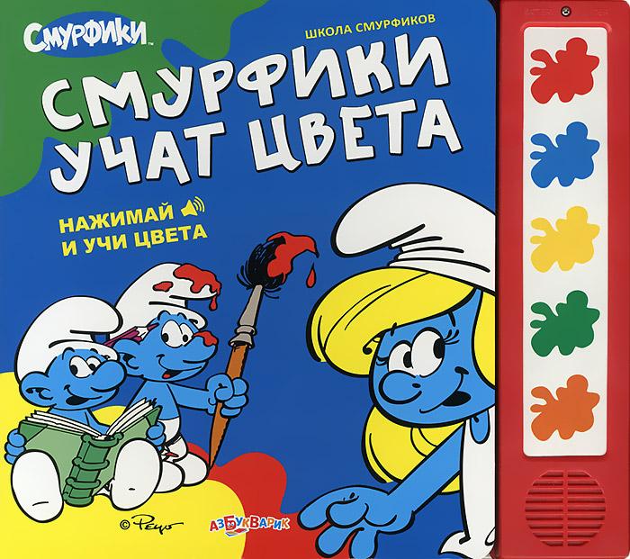 Смурфики учат цвета. Книжка-игрушка смурфики учат формы книжка игрушка