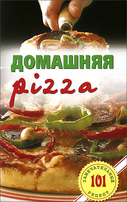 В. Хлебников Домашняя pizza. Рецепты мирового класса capputine new arrival fashion shoes and bag set high quality italian style woman high heels shoes and bags set for wedding party