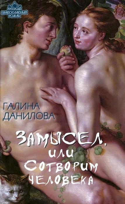 Галина Данилова Замысел, или Сотворим человека блаженный иоанн чудотворец книга