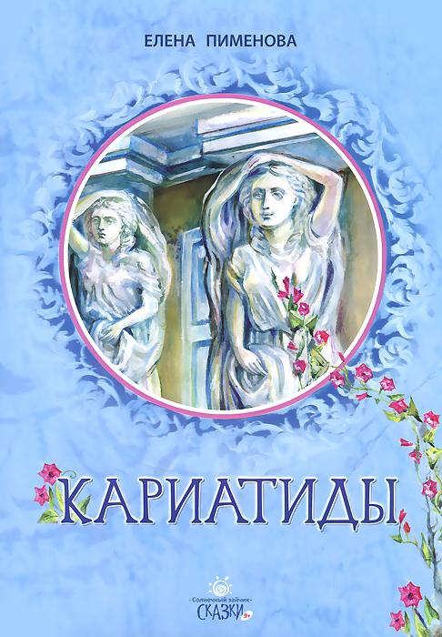 Zakazat.ru: Кариатиды. Елена Пименова