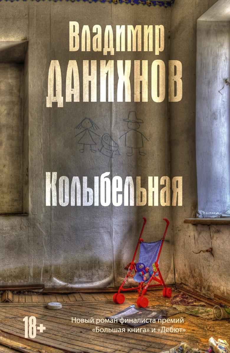 Владимир Данихнов Колыбельная книги белый город владимир маслаченко спорт это искусство спорт это жизнь