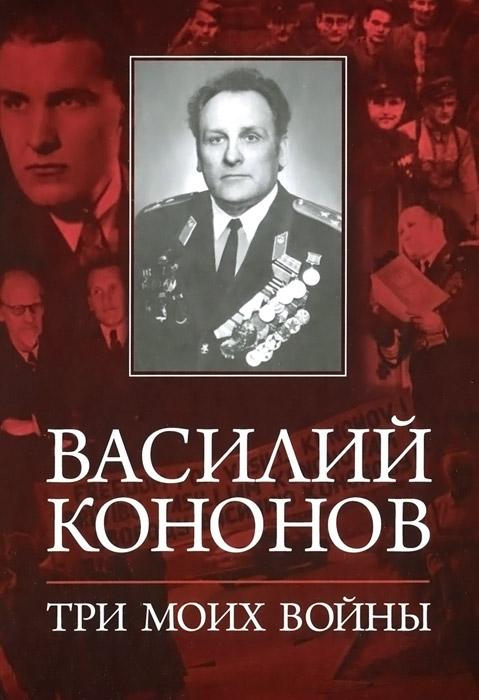 Василий Кононов Три моих войны