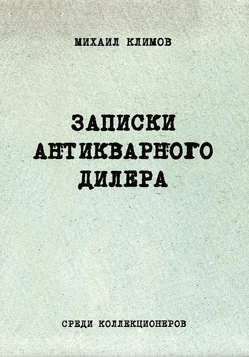 Михаил Климо Записки антикарного