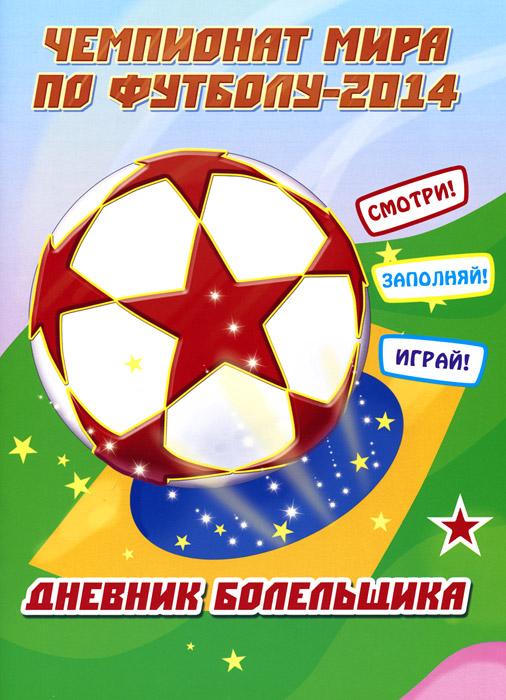 Чемпионат мира по футболу - 2014. Дневник болельщика