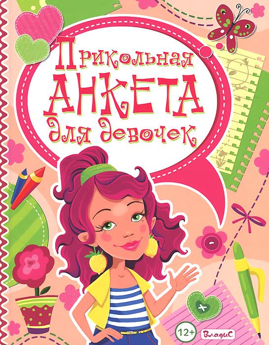 Ю. Феданова Прикольная анкета для девочек