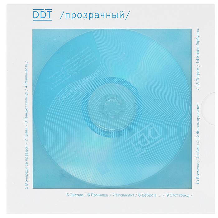 16 мая 2014 года, в день рождения Юрия Шевчука вышел новый альбом группы ДДТ.«Прозрачный» стал 21 номерным альбомом группы за 34 года существования. В альбоме много лирики, тексты достаточно просты и доходчивы, аранжировки немногословны. Альбом пронизан легкостью. Это неожиданный, трогательный Шевчук.Всегда после серьезной, достаточно тяжелой для восприятия программы, такой как «Иначе»  появляется что-то более простое и душевное.