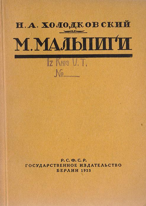 М. Мальпиги.