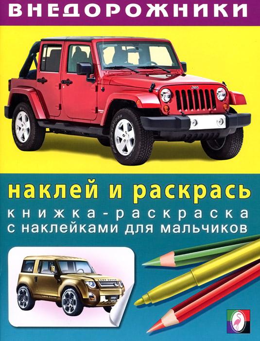 Внедорожники. Раскраска с наклейками авто новые на украине итайские внедорожники