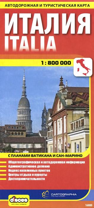 Италия. Автодорожная и туристическая карта купить туристическую пенку