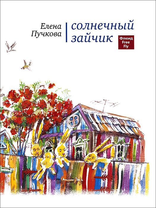 Елена Пучкова Солнечный зайчик николай щекотилов солнечный зайчик похожий на шоколадное мороженое веселые сказки для детей ивзрослых