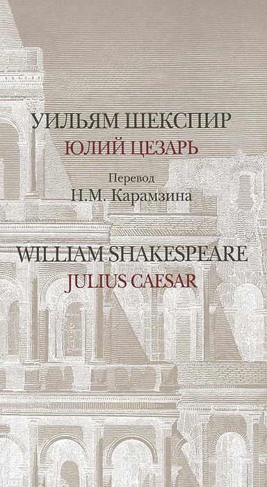 Уильям Шекспир Юлий Цезарь гай юлий цезарь история галльской войны