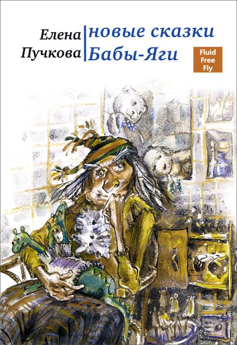 Елена Пучкова Новые сказки Бабы-Яги эксмо сказки бабы яги