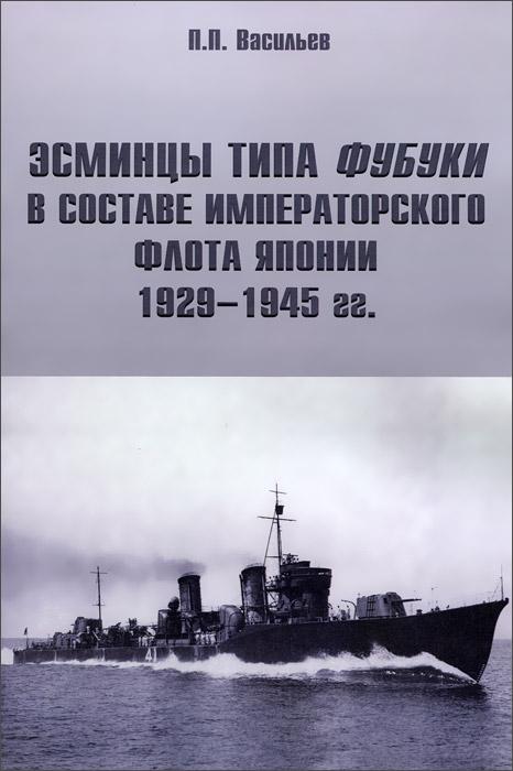 П. П. Васильев Эсминцы типа Фубуки в составе Императорского Флота Японии 1929-1945 гг музыка цунами в японии