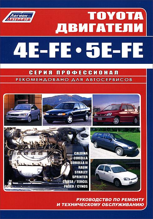 Toyota. Двигатели 4Е-FE, 5E-FE. Руководство по ремонту и техническому ремонту