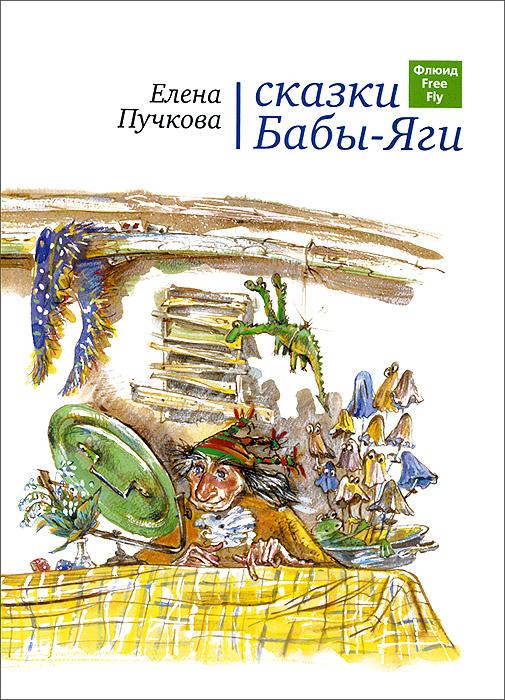 Елена Пучкова Сказки Бабы-Яги эксмо сказки бабы яги