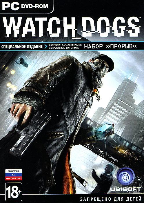Watch Dogs: Специальное издание