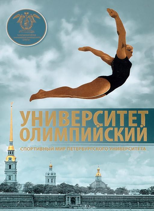 Университет Олимпийский. Спортивный мир Петербургского университета