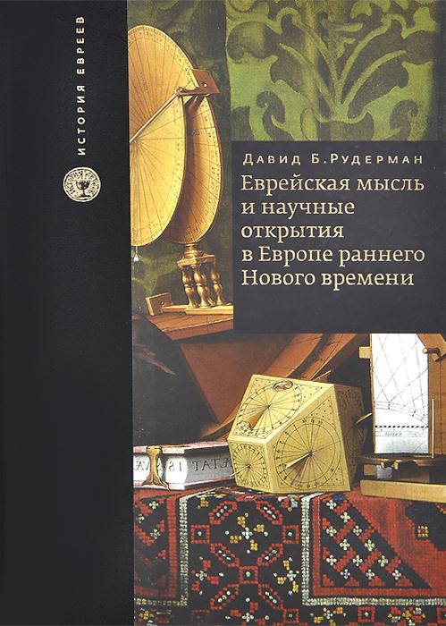 Давид Б. Рудерман Еврейская мысль и научные открытия в Европе раннего Нового времени