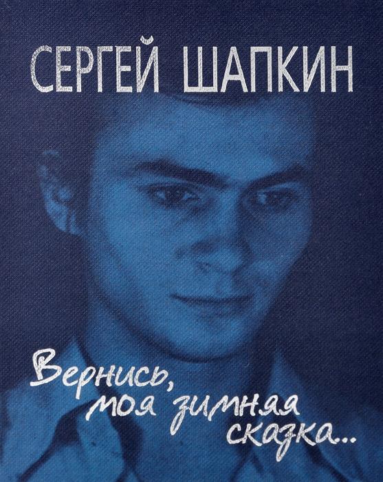 Сергей Шапкин Вернись, моя зимняя сказка...