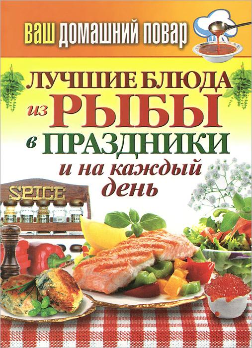 Ваш домашний повар. Лучшие блюда из рыбы в праздники и на каждый день человек из рыбы