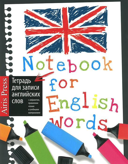 Тетрадь для записи английских слов тетрадь для записи английских слов одуванчики