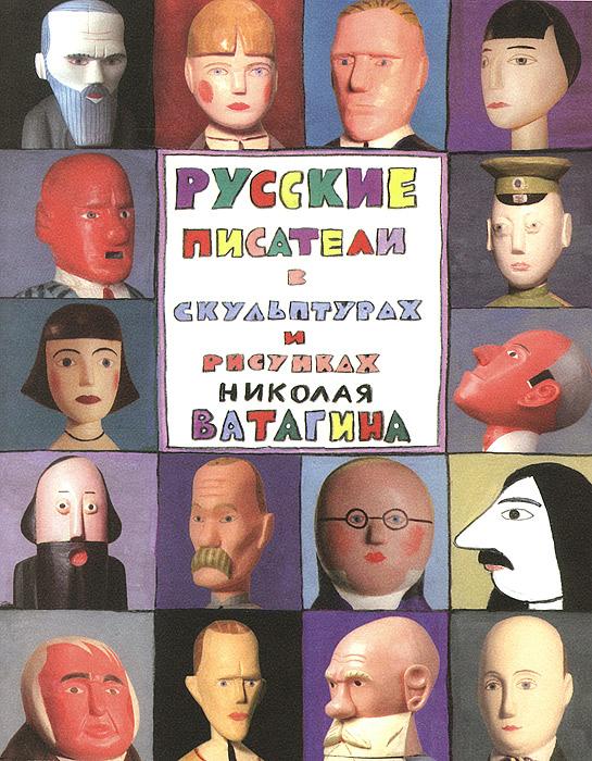 Николай Ватагин Русские писатели в скульптурах и рисунках Николая Ватагина. Альбом