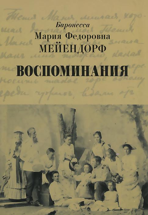 Баронесса Мария Федоровна Мейендорф. Воспоминания