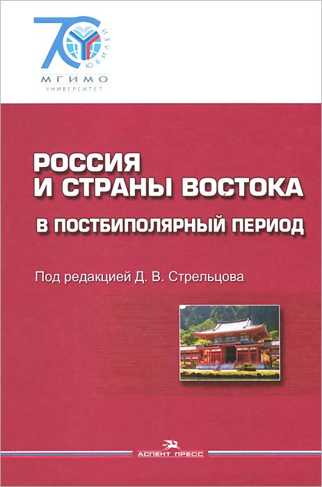 Россия и страны Востока в постбиполярный период. Учебное пособие