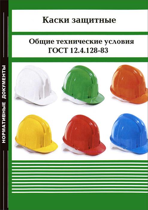 Каски защитные. Общие технические условия. ГОСТ 12.4.128-83