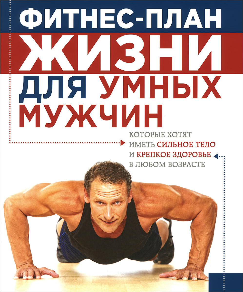 Дж. С. Лайф Фитнес-план жизни книги эксмо фитнес план жизни для умных мужчин