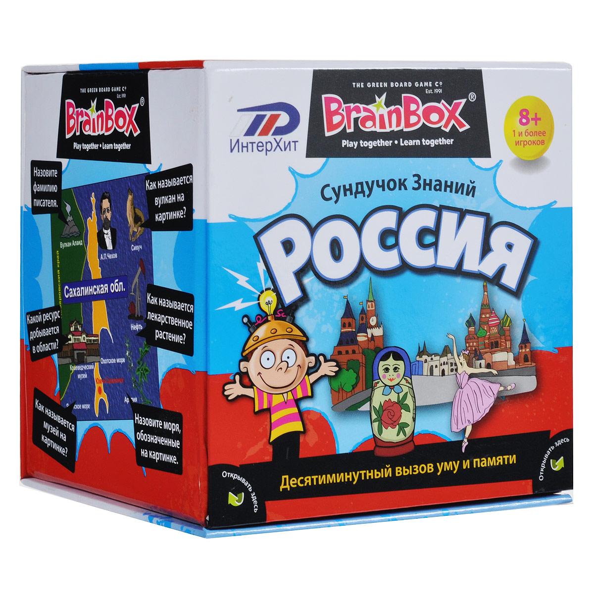 BrainBox Обучающая игра Россия brainbox brainbox игра сундучок знаний россия