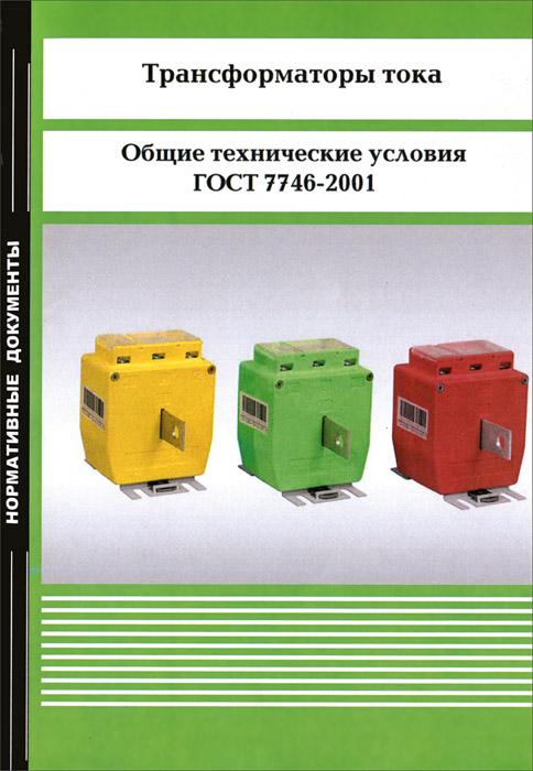 Трансформаторы тока. Общие технические условия. ГОСТ 7746-2001