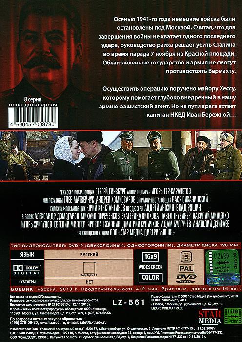 Убить Сталина:  Серии 1-8 ООО