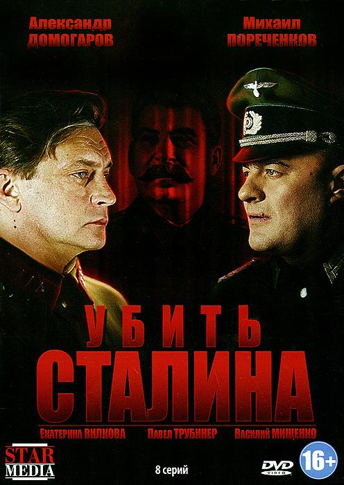 Убить Сталина: Серии 1-8
