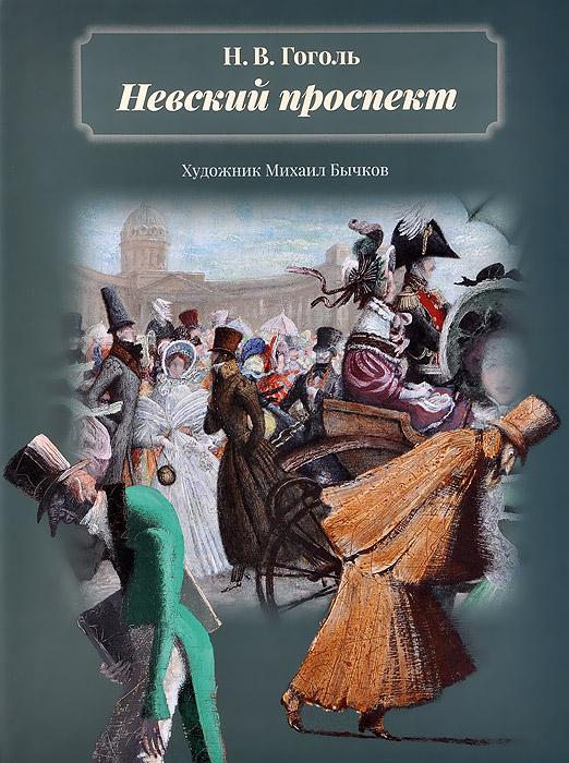Н. В. Гоголь Невский проспект проспект парковый 45г пермь квартиру