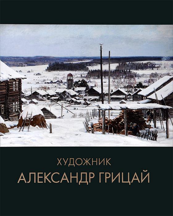 Художник Александр Грицай александр алексеевич колупаев неразменный пятак