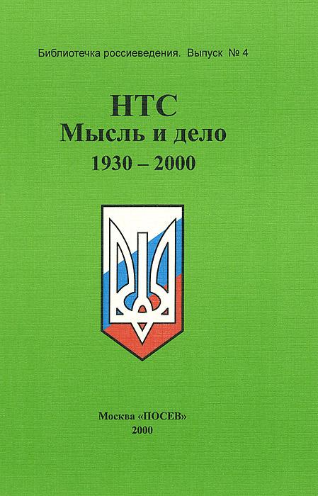 НТС. Мысль и дело. 1930-2000 hitachi нтс 774015