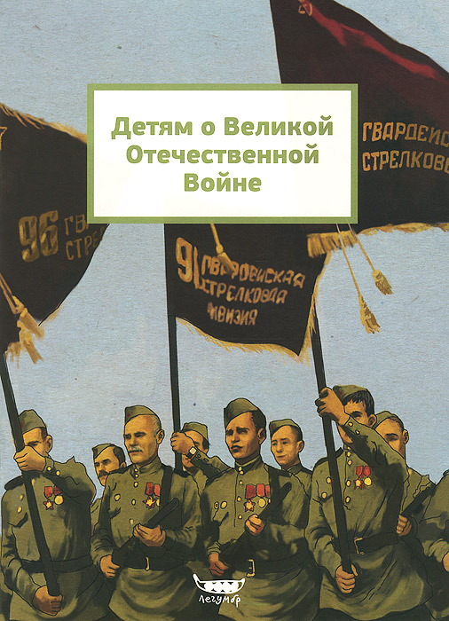 Купить Детям о Великой Отечественной войне,