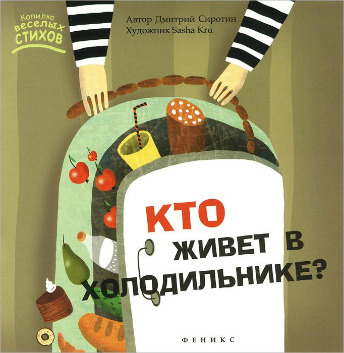 Дмитрий Сиротин Кто живет в холодильнике? купить эл счетчики нева 103 в интернете